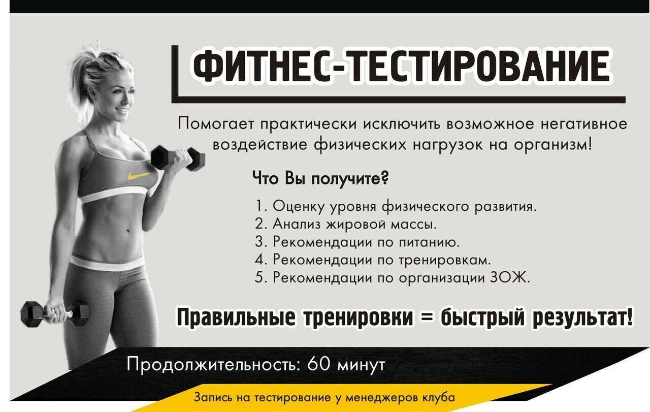 фитнес_тест